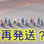飯塚オールスター SGオート12R 謎の不成立!?発走機がズレている?JKA 2020年4月 佐藤摩弥