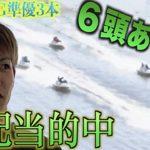 【競艇・ボートレース】平和島SG準優勝戦3本勝負