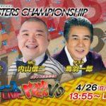 ボートレース|内山くんVS|4/26(日)13:55~|PGⅠ第21回マスターズチャンピオン 最終日8R~12R|ボートレーススペシャルLIVE