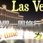 【お家で擬似旅行】ラスベガス inアメリカ〜ショーとカジノの街で現実逃避〜
