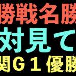 【ボートレース】絶対に見て欲しい下関優勝戦 前日予想住之江桐生福岡