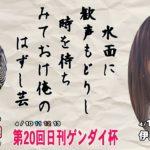 ボートレース平和島「こんせいそんのスタジオ生放送!」テスト配信