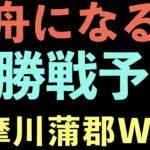 【ボートレース】多摩川優勝戦予想 毒島選手が鉄板?それとも絶対王者?前日予想蒲郡多摩川