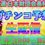 ボートレース大村★アミーナガチンコ予想生配信!