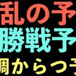 【ボートレース】西山選手の優勝も見て見たい!前日予想 蒲郡唐津