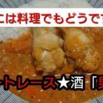 ボートレース★酒 「男飯」