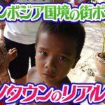 【カンボジア】国境のカジノ街・ポイペトを徹底調査してみた!