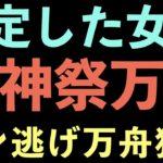 【ボートレース】イン逃げ万舟狙えるレースあり!前日予想桐生