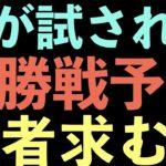 【ボートレース】津優勝戦!誰が勝つかわからない荒れてください!前日予想住之江津