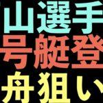 【ボートレース】西山選手が4コースということは万舟狙える!