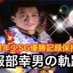 【競艇/ボートレース】レジェンドレーサー服部幸男の軌跡