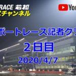 【レースライブ】ボートレース若松  「西部ボートレース記者クラブ杯」2日目