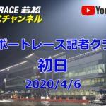【レースライブ】ボートレース若松  「西部ボートレース記者クラブ杯」初日