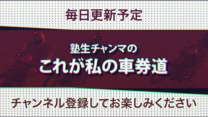 新企画!チャンマ塾生のこれが私の車券道vol.01