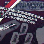 チャンマのこれが私の車券道vol.02 〜やられたらやり返す倍返しだ編〜