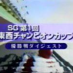 浜松オートレース 第1回東西チャンピオンカップ 優勝戦 ダイジェスト