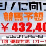 【#10 競馬予想】5月24日(日)GI オークス予想!/カジノ豪遊まで▼¥432,400
