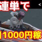 【競艇・ボートレース】2連単で1日1000円稼ぐ!! 1日目