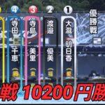 【女子優勝戦】ボートレース平和島で10200円勝負! 大瀧明日香選手VS寺田千恵選手!