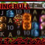 #17 BLAZING BULL【ベラジョンカジノ】