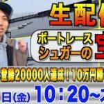 【ボートレースライブ】チャンネル登録20000人突破配信!10万勝ちたい…倍×倍フォーメーション高配当狙い