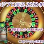 【カジプロ実況2020 #1】5/27 ルレイベ8時【東京カジノプロジェクト】