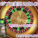 【カジプロ実況2020 #2】5/27 ルレイベ 19時【東京カジノプロジェクト】