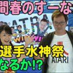 2020.05.09 WINWIN LIVE 戸田 第16回J:COM川口・戸田杯 1日目