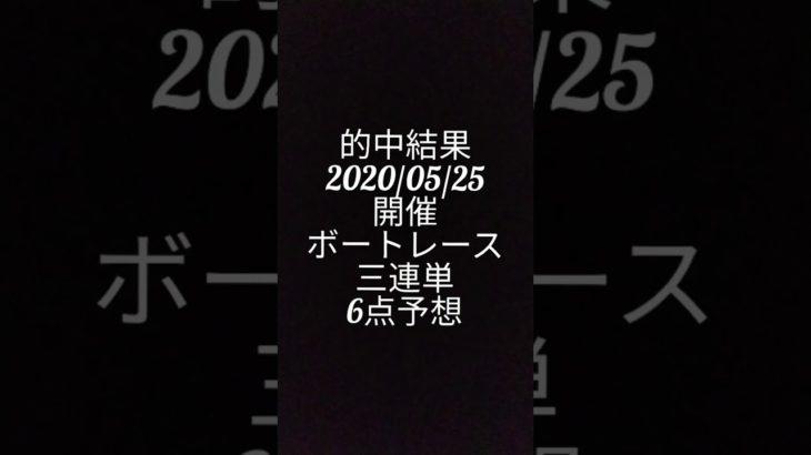 的中結果発表🎯【ボートレース予想】2020/05/25開催レース 三連単6点予想 有料予想配信したレース 厳選6レース