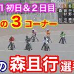 【オートレース】2020/5/28 今日の森且行選手#18 浜松G1ゴールデンレース初日&2日目!勝負の3コーナー!苦手な熱走路でも躍動!【今日の森且行選手#18】