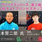 【レースライブ】ボートレース若松  「ヴィーナスシリーズ第3戦マクール杯ナイトプリンセスカップ」最終日