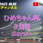 【レースライブ】ボートレース若松  「ひめちゃん杯」3日目