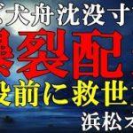 #301 2020/05/9 【浜松オート】沈没寸前のクズ犬ポチの前に現れた、黄金の財宝!見事財宝を手にして、ウハウハ状態になれたのか?