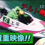 【解説】ボートレース好き必見❗️チルト3度徹底解説【#53】