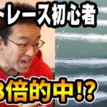 初めてのボートレースで舟券〇〇万円買う!!まさかの358倍に!?!?