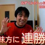 【ボートレース・競艇】運も味方に連勝へ向けて4月最終戦!