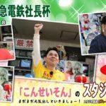 ボートレース平和島  『こんせいそんのスタジオ生放送!』第43回京急電鉄社長杯 準優勝戦日