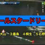 🏁住之江競艇 第47回ボートレースオールスター12Rドリーム戦【競艇・ボートレース】