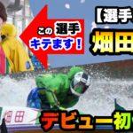 【競艇】畑田汰一選手、5000番台初の優勝!【ボートレース】