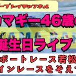 5/11 兎に角ボートレース若松は得意です! 白井英治登場⁉