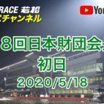 5/18(月) 「第38回日本財団会長杯」【初日】