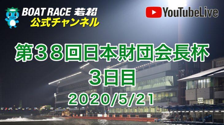 5/21(木) 「第38回日本財団会長杯」【3日目】