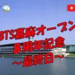 【5月23日】BTS嘉麻オープン8周年記念 ~最終日~