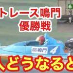 【レース報告】ボートレース鳴門 好調継続中の優勝戦❗️【#54】