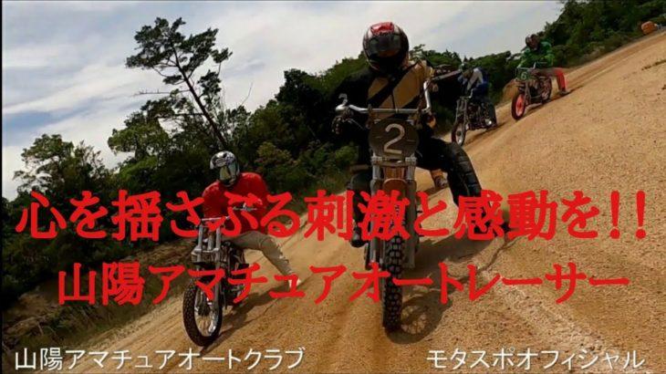 【オートレース70th ANNIVERSARY】⭐🏍️⭐2020年山陽アマチュアオートクラブ⭐🏍️⭐コロナ緊急事態宣言解除後の初開催モタスポオフィシャルYouTube🔜Vol,2