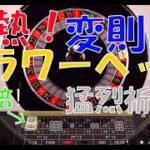 #71【オンラインカジノ ルーレット】社畜ルーレットプレイヤー へなちょこ(フラワー?)ベットで勝利する!?