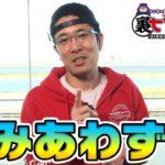 ボートレース【ういちの江戸川裏ナイスぅ〜っ!】第9回