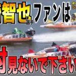 【ボートレース・競艇】A1選手を数字で『ザックリ分析』〜山崎智也選手編〜