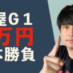 【ボートレース】4年ぶりの上瀧選手レースもあるよ! G1芦屋で1万円勝負したら回収率がえげつない