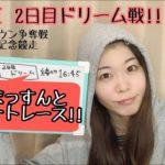まっすんとボートレース! 徳山GⅠ 2日目ドリーム戦!G1徳山クラウン争奪戦開設67周年記念競走